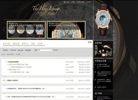 La plateforme de discussion en ligne de Vacheron Constantin en version chinoise.