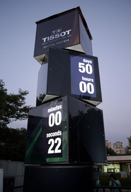 Face à l'hôtel de ville d'Incheon, l'horloge du compte à rebours des 17e Jeux asiatiques