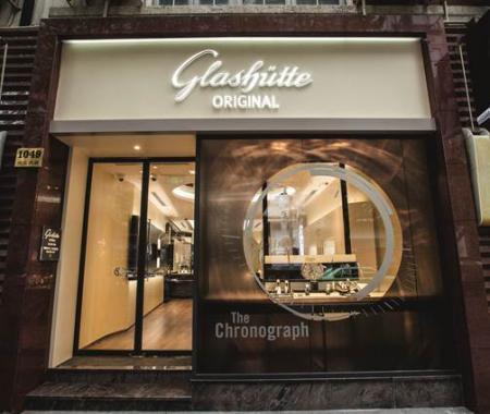 Boutique Glashütte Original à Shanghai